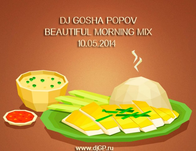 15.05.2014 dj Gosha Popov - Beautiful Morning mix