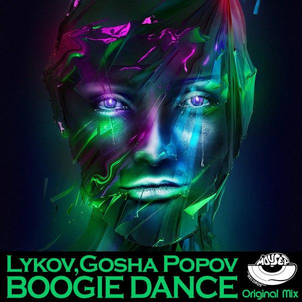 Lykov, Gosha Popov - Boogie Dance (Radio Edit) [MOUSE-P]