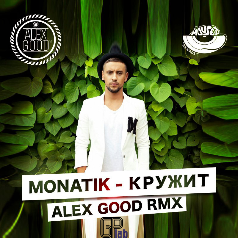Monatik – Кружит (Alex Good Rmx) [Mouse-P] (GPlab video edit)